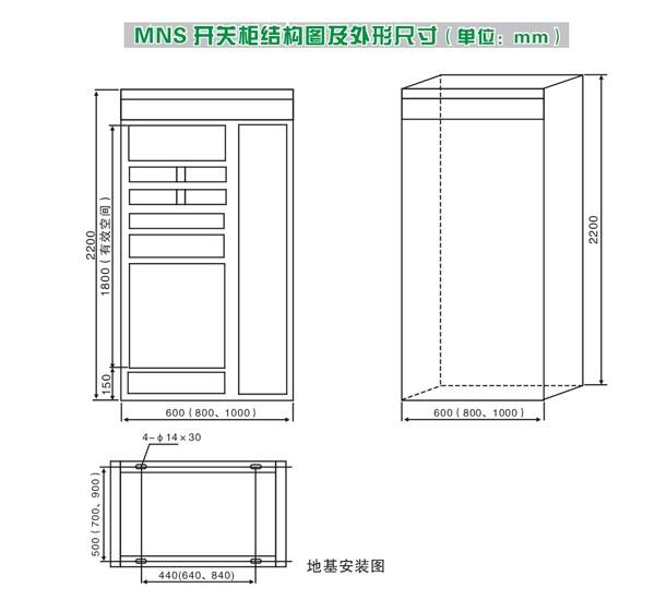 供应mns-0.4抽屉式低压开关柜 厂家直销 品质保证